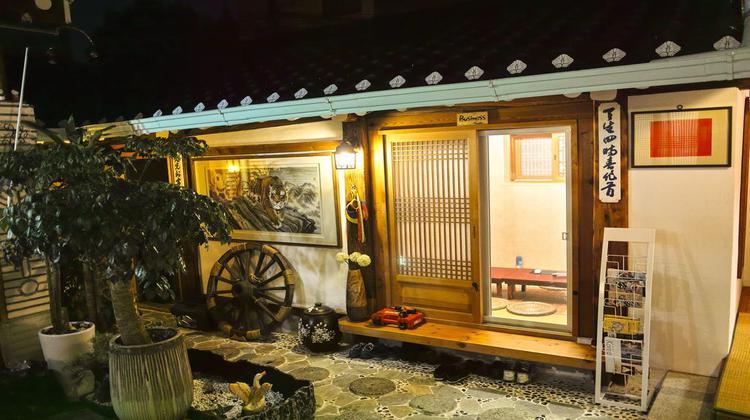 宮韓屋 Gun hanok guest house